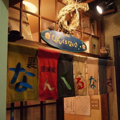 Nankuru_naisa_1108-101.jpg