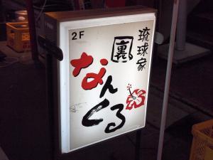 Nankuru_naisa_1108-112.jpg
