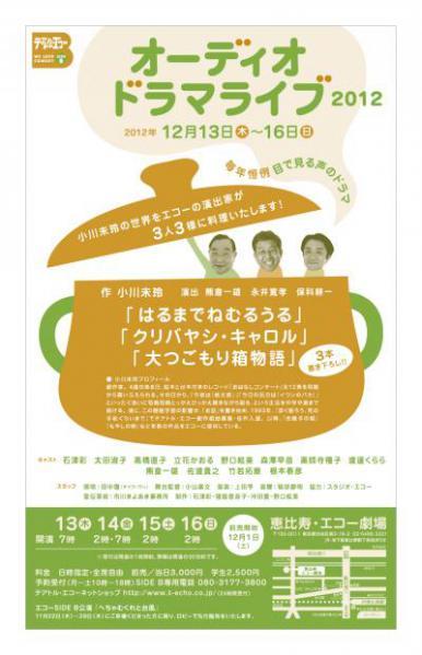2012繧ェ繝シ繝・ぅ繧ェ_convert_20121119085051