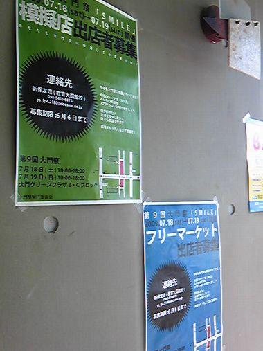 """"""" HAPPY """" goes around...-大門祭"""