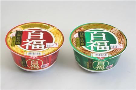愛する猫ちんと船釣りと観光地めぐり-百福長寿麺