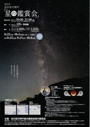 谷川岳天神平星の鑑賞会パンフ