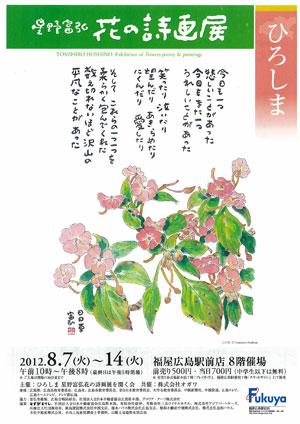 12hiroshima.jpg