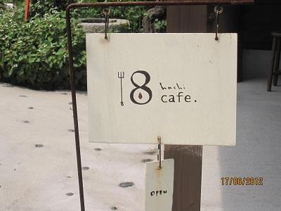 8かふぇ5