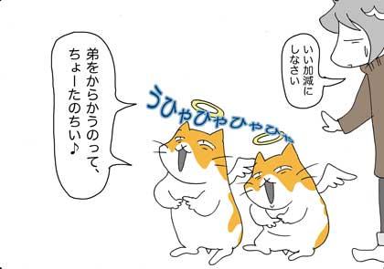 かよちゃん6