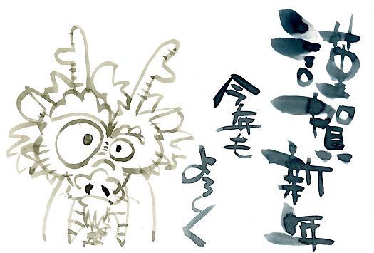 龍のイラストと謹賀新年001