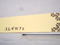 komugiasa00.jpg