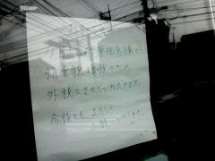 marufuku901.jpg
