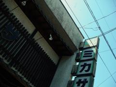 mikasa200.jpg