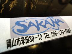 sakana111204b.jpg