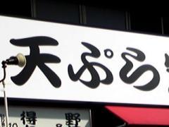 tenyama01.jpg