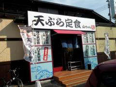 tenyama02.jpg