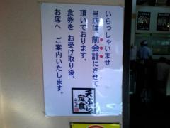 tenyama04.jpg