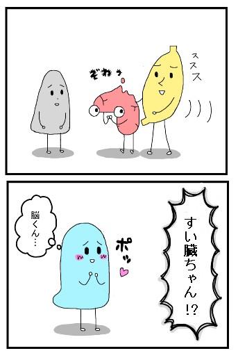 あり得ない(すい臓3)