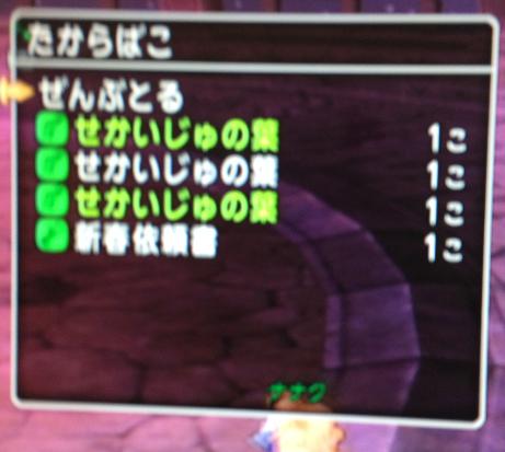 バラモス7