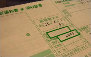 自動車税 納付書
