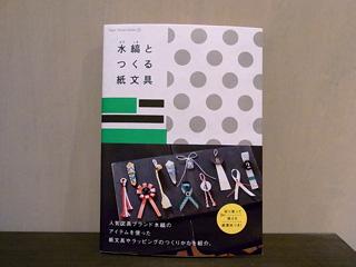 水縞book