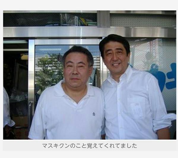 20140920安倍晋三増木重夫