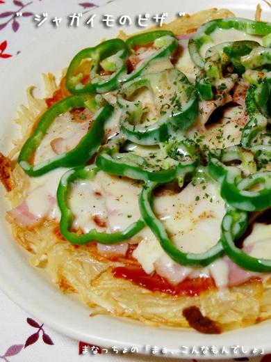 ジャガイモのピザ