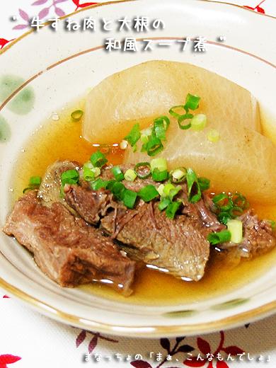 牛すね肉と大根の和風スープ煮