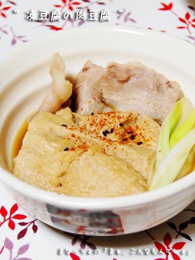 凍豆腐の肉豆腐