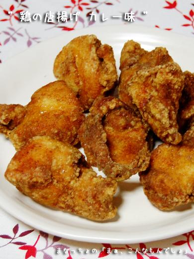 鶏の唐揚げ カレー味