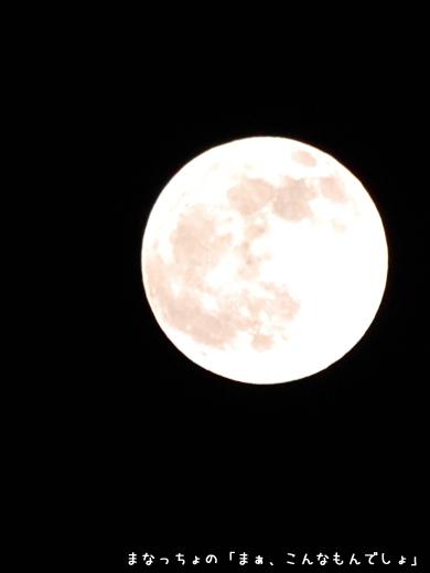 皆既月食 PM8:00頃