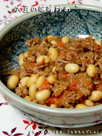 大豆の味噌炒め