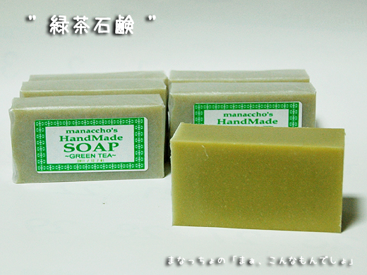 緑茶石鹸解禁