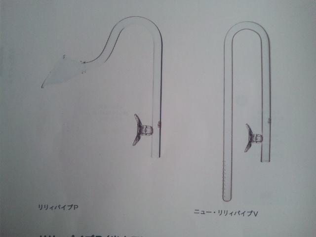リリィパイプ(カトログ抜粋)