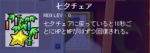七夕チェアー