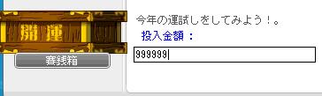 999999メル