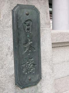 201201日本橋6
