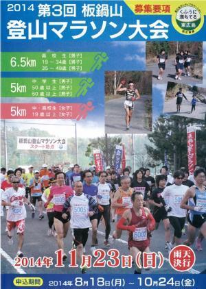第三回板鍋山登山マラソン