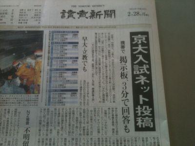 読売新聞1面
