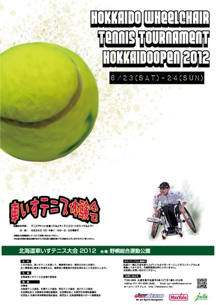 2012_Hokkaido Open