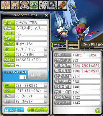 lv160ステータス_11_12_02