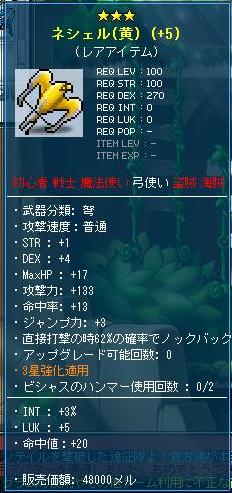 100弩_2011_12_22