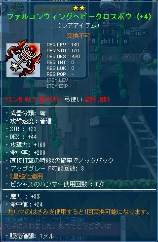 140弩_2011_12_22