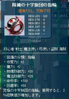 指輪2_2011_12_22