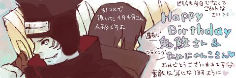 たぬにゃんこさん&鬼鮫さんBDお祝いコメント!