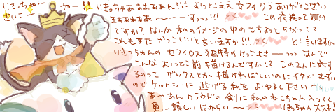 りきっちゃんへのお礼コメント