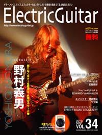 electricguitar_034.jpg