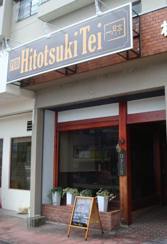 HitotsukiTei