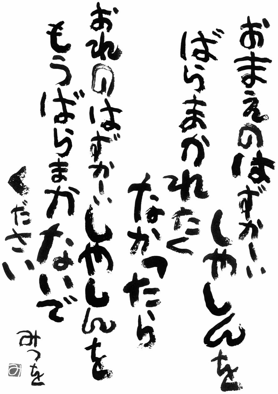 hazukasi.jpg