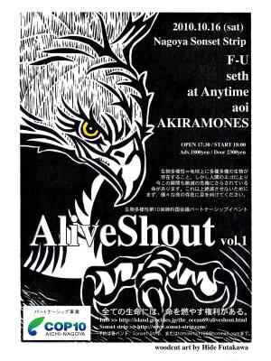 aliveshout.jpg