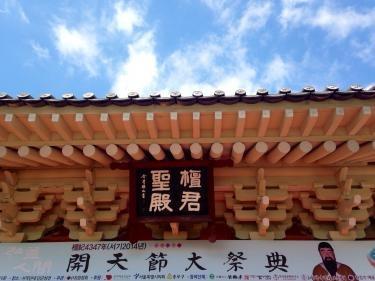 10月3日は開天節(개천절=ケチョンジョル)韓国の建国記念日。