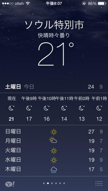 10月ですが…もう冬?ㅎ
