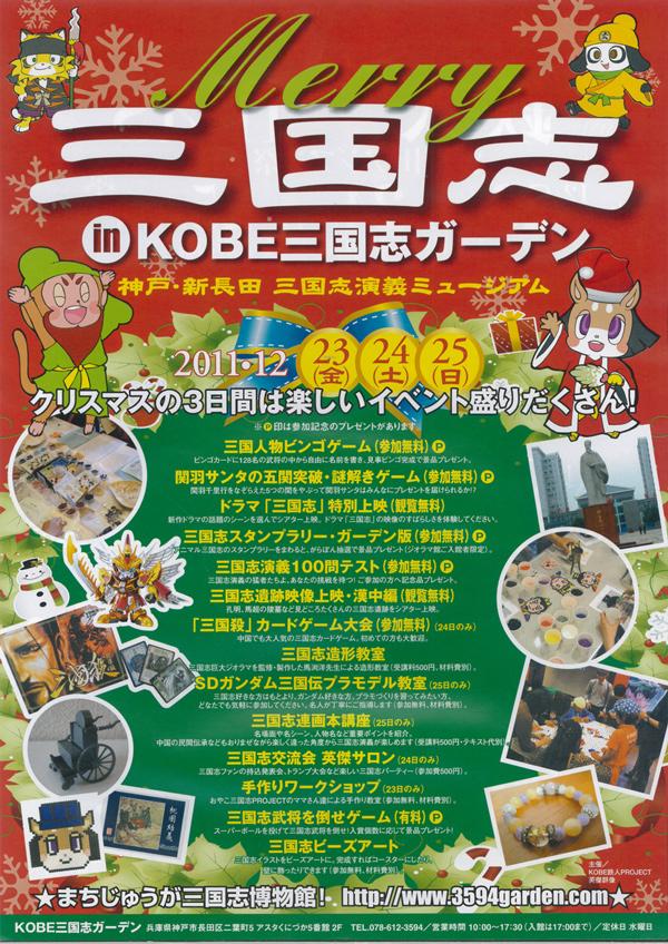 クリスマス鉄人イベント2