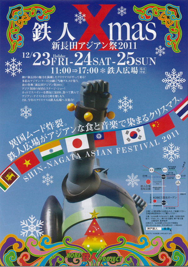クリスマス鉄人イベント